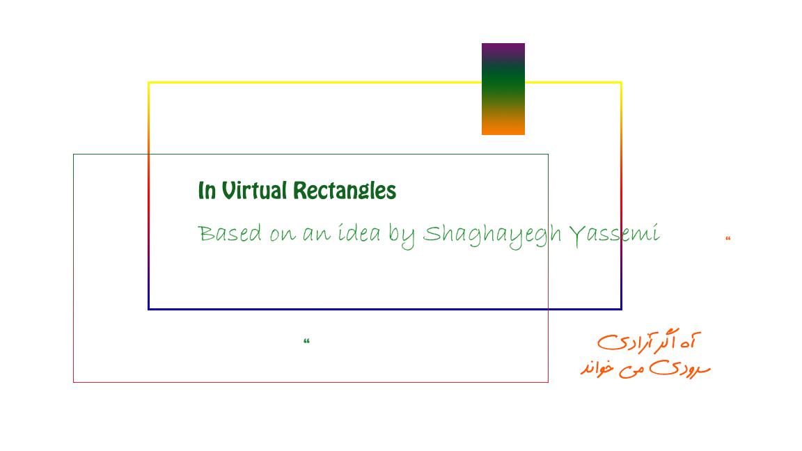 In virtual rectangles based on an idea by Shagheyegh Yassemi